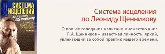 СУХОЕ ГОЛОДАНИЕ ЩЕННИКОВ Л КНИГА СКАЧАТЬ БЕСПЛАТНО